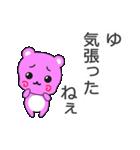 ぴんQ~鹿児島弁~(個別スタンプ:15)