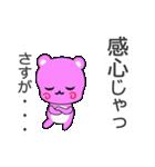 ぴんQ~鹿児島弁~(個別スタンプ:16)