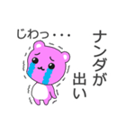 ぴんQ~鹿児島弁~(個別スタンプ:17)