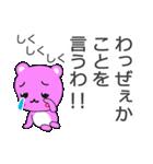 ぴんQ~鹿児島弁~(個別スタンプ:20)