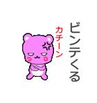 ぴんQ~鹿児島弁~(個別スタンプ:21)