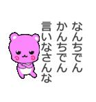 ぴんQ~鹿児島弁~(個別スタンプ:23)