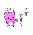 ぴんQ~鹿児島弁~(個別スタンプ:24)