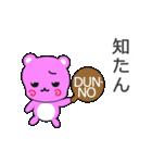 ぴんQ~鹿児島弁~(個別スタンプ:28)