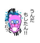 ぴんQ~鹿児島弁~(個別スタンプ:29)