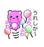 ぴんQ~鹿児島弁~(個別スタンプ:35)