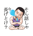 ひげマッチョBlues-2 ~鹿児島弁Ver.~(個別スタンプ:15)