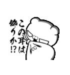 クレイジー闇うさぎVSブチギレ毒舌くま(個別スタンプ:23)