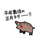 2019年賀スタンプ【亥年】(個別スタンプ:15)