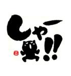 筆猫で伝えよう!!! 効果音で!!(個別スタンプ:09)