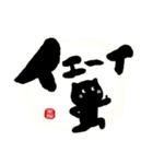 筆猫で伝えよう!!! 効果音で!!(個別スタンプ:11)