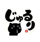 筆猫で伝えよう!!! 効果音で!!(個別スタンプ:14)