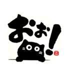筆猫で伝えよう!!! 効果音で!!(個別スタンプ:16)