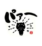 筆猫で伝えよう!!! 効果音で!!(個別スタンプ:17)