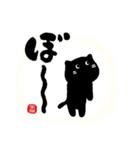 筆猫で伝えよう!!! 効果音で!!(個別スタンプ:27)