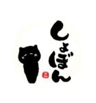 筆猫で伝えよう!!! 効果音で!!(個別スタンプ:28)