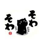 筆猫で伝えよう!!! 効果音で!!(個別スタンプ:38)