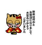 うりりん のお正月(個別スタンプ:07)