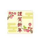 【動く!お正月】大人の年賀状☆(個別スタンプ:13)