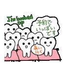歯医者さんのスタンプ(個別スタンプ:17)