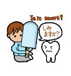 歯医者さんのスタンプ(個別スタンプ:23)