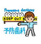 歯医者さんのスタンプ(個別スタンプ:33)