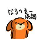 いぬやまいぬお(個別スタンプ:40)