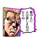 北斗の拳(J50th)(個別スタンプ:17)