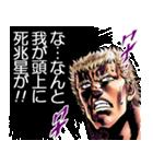 北斗の拳(J50th)(個別スタンプ:23)