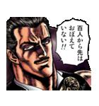 北斗の拳(J50th)(個別スタンプ:35)