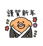 年始・正月・謹賀新年・年賀状用 イノシシ(個別スタンプ:02)