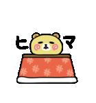 うさ子 with くまごろう 3~冬~(個別スタンプ:26)
