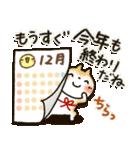 【訂正版】柴犬「まるちゃん」年末年始(個別スタンプ:17)