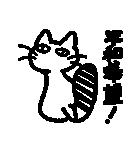 かなりつぶやく猫!(個別スタンプ:10)