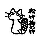 かなりつぶやく猫!(個別スタンプ:23)