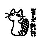 かなりつぶやく猫!(個別スタンプ:25)