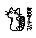 かなりつぶやく猫!(個別スタンプ:27)