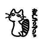 かなりつぶやく猫!(個別スタンプ:32)