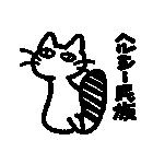 かなりつぶやく猫!(個別スタンプ:35)