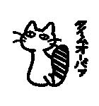 かなりつぶやく猫!(個別スタンプ:36)