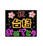 動く!ネオンメッセージ(正月&イベント)(個別スタンプ:13)