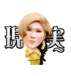 しゃべる♪IKKOのどんだけ~!(個別スタンプ:20)