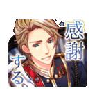 王子様のプロポーズEternal Kiss(個別スタンプ:07)