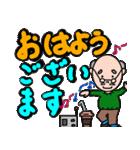 優しいおじいちゃんのデカ文字(個別スタンプ:1)
