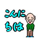 優しいおじいちゃんのデカ文字(個別スタンプ:2)