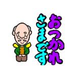 優しいおじいちゃんのデカ文字(個別スタンプ:3)