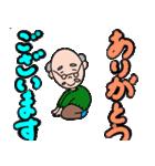 優しいおじいちゃんのデカ文字(個別スタンプ:7)