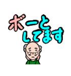 優しいおじいちゃんのデカ文字(個別スタンプ:15)
