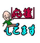 優しいおじいちゃんのデカ文字(個別スタンプ:19)