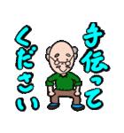 優しいおじいちゃんのデカ文字(個別スタンプ:20)